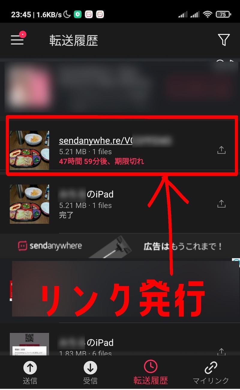 リンク発行後のAndroidアプリでの画面