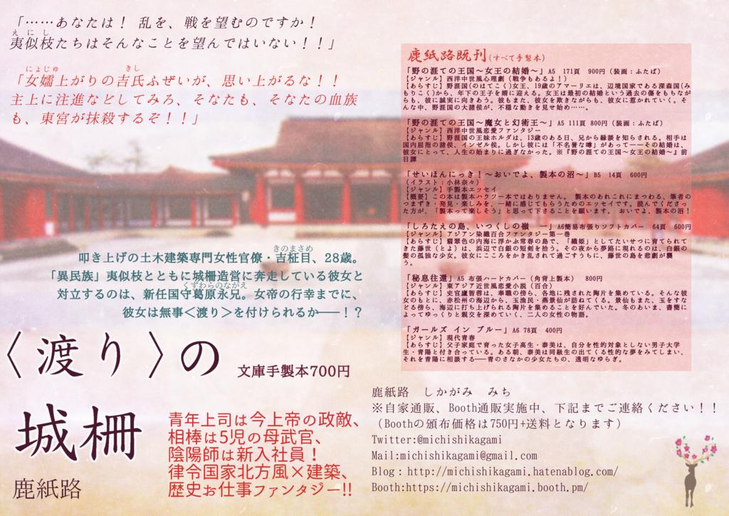 f:id:michishikagami:20161017204625p:plain