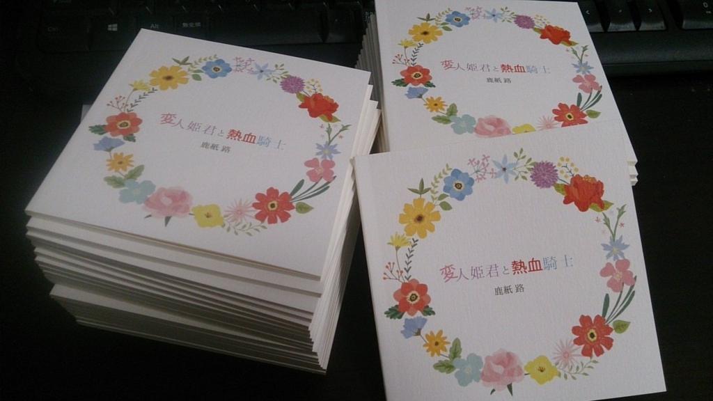 f:id:michishikagami:20171025002317j:plain