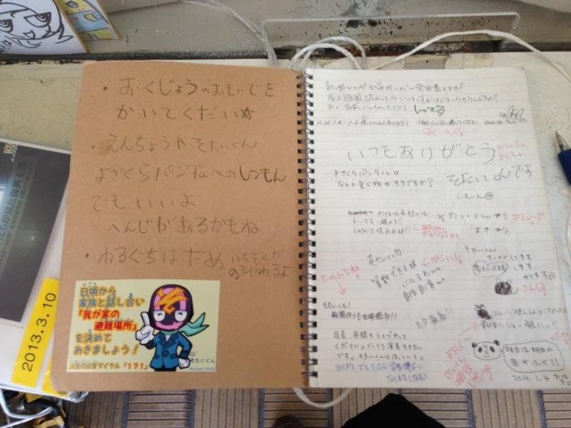 f:id:michsuzuki:20140311170805j:plain