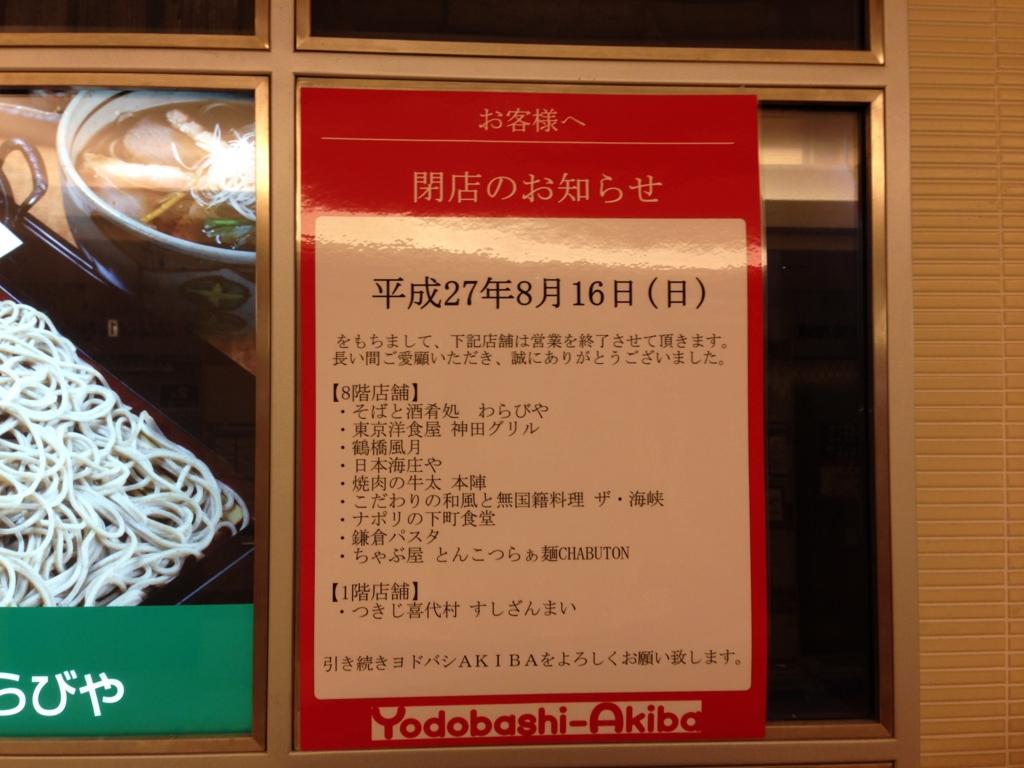 f:id:michsuzuki:20150816225516j:plain