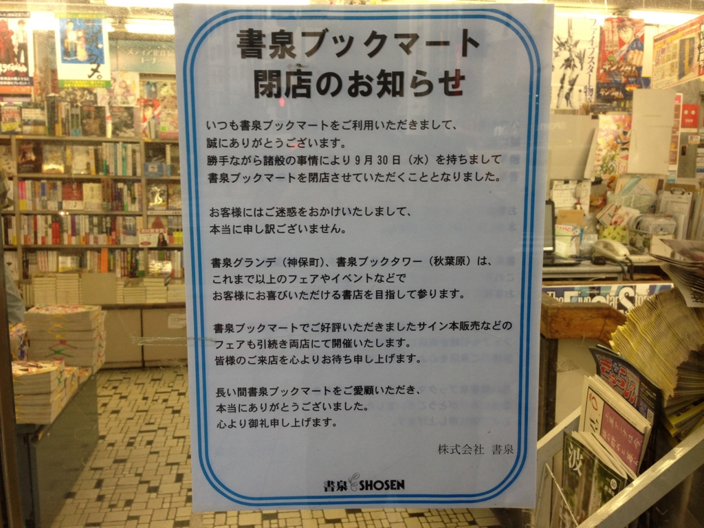 f:id:michsuzuki:20150930170541j:plain