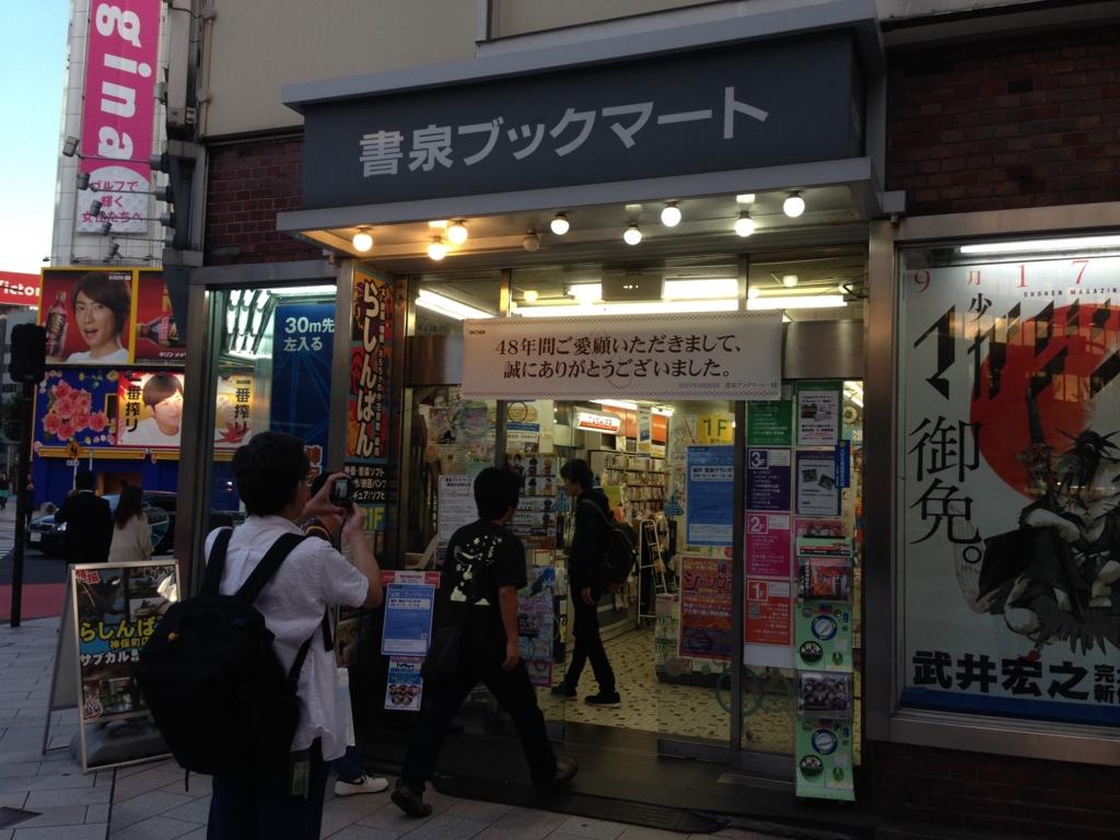 f:id:michsuzuki:20150930170650j:plain