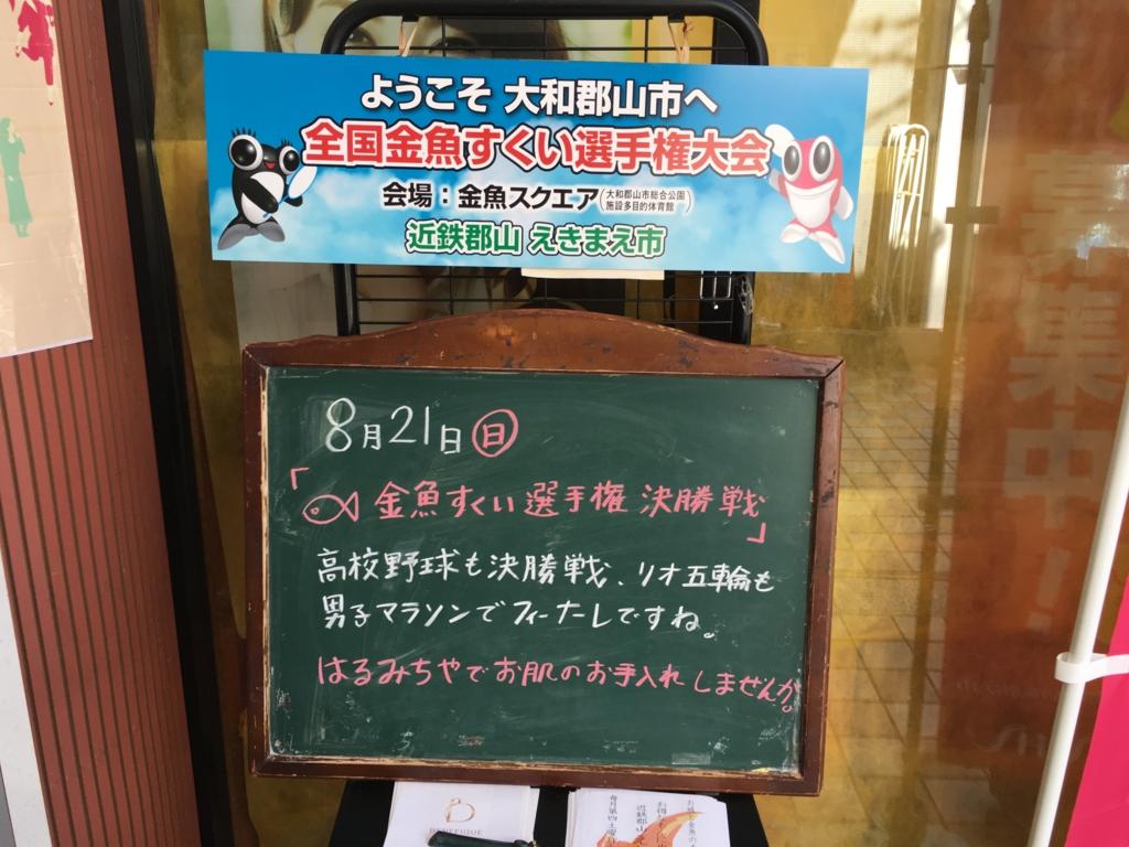 f:id:michsuzuki:20160821084453j:plain
