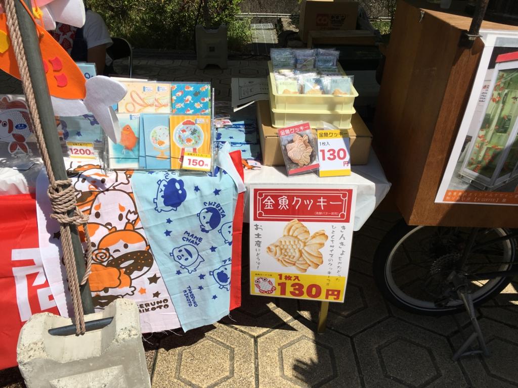 f:id:michsuzuki:20160821132956j:plain
