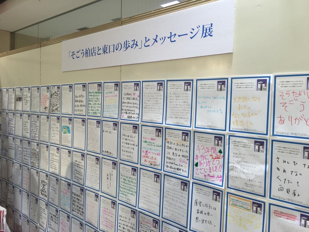 f:id:michsuzuki:20160930190052j:plain
