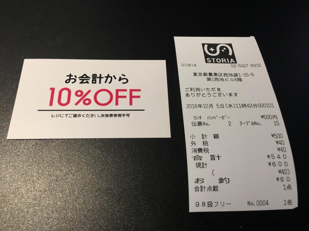 f:id:michsuzuki:20161005114547j:plain