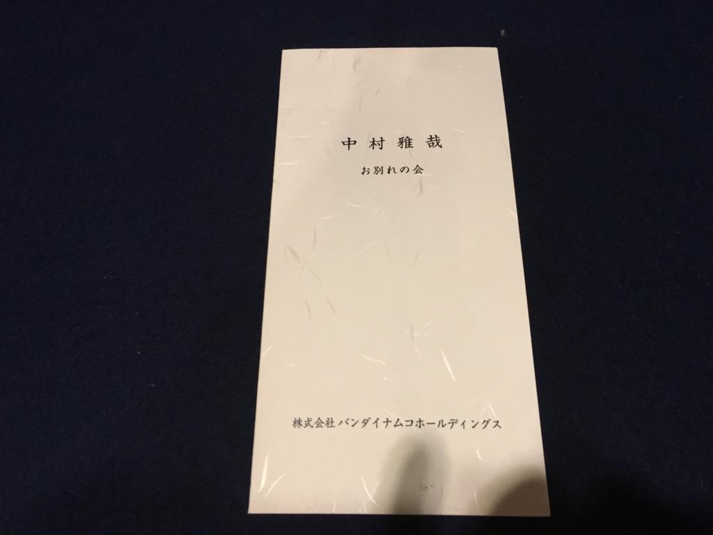f:id:michsuzuki:20170321130901j:plain