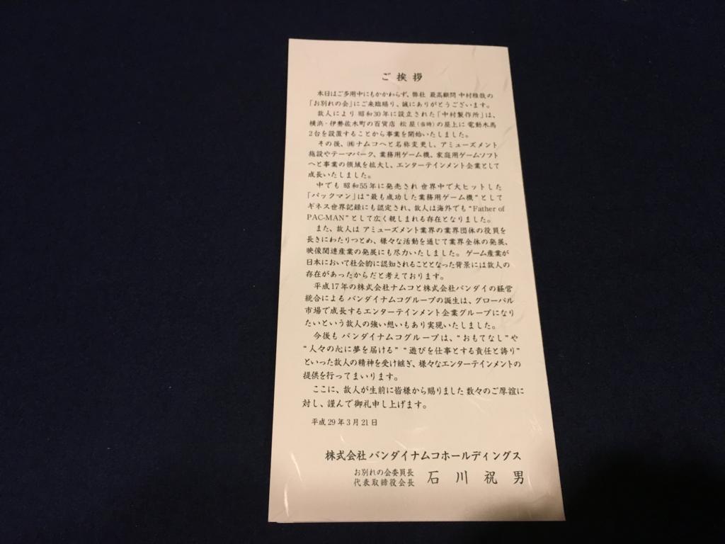 f:id:michsuzuki:20170321130924j:plain