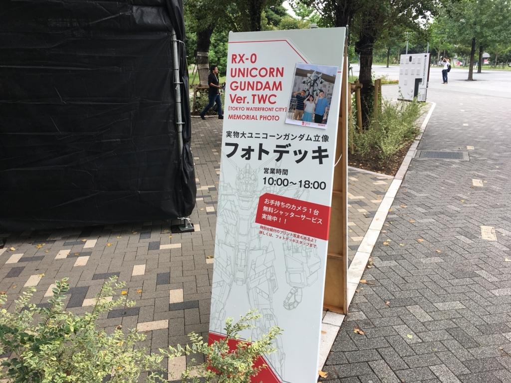 f:id:michsuzuki:20170906103146j:plain