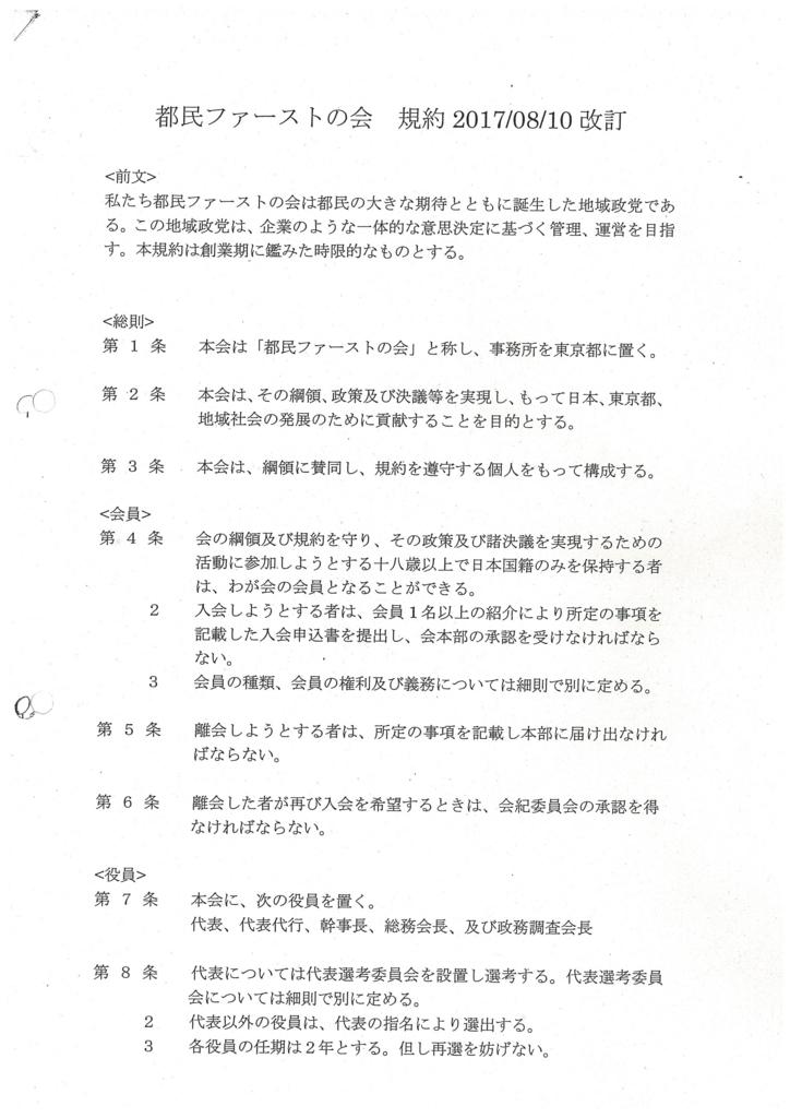 f:id:michsuzuki:20170920013517j:plain