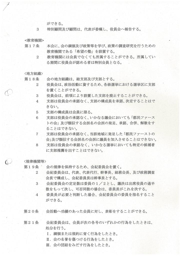 f:id:michsuzuki:20170920013525j:plain