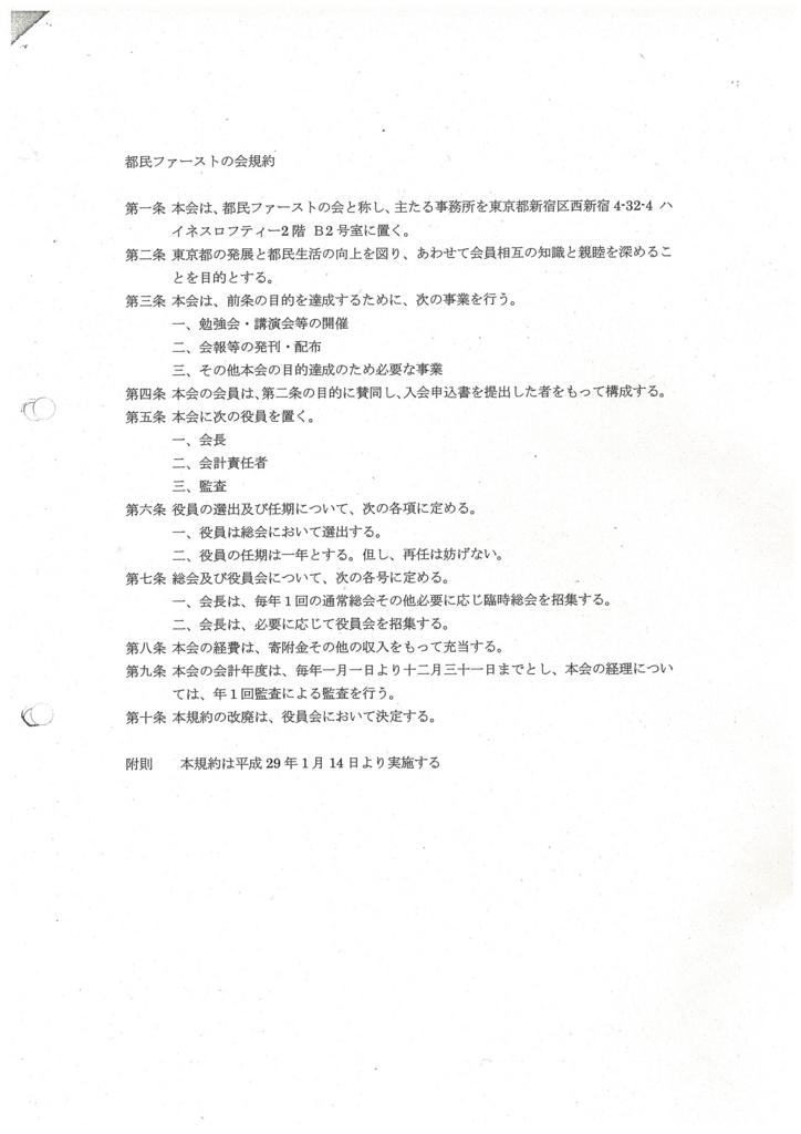 f:id:michsuzuki:20170920013640j:plain