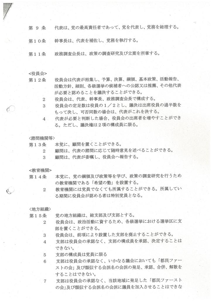 f:id:michsuzuki:20170920013705j:plain