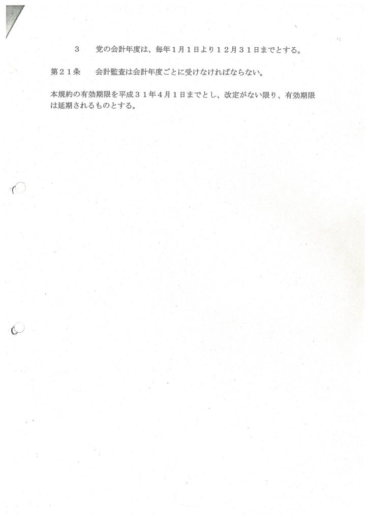 f:id:michsuzuki:20170920013709j:plain