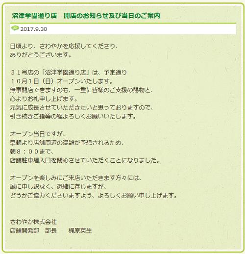 f:id:michsuzuki:20171001201224p:plain