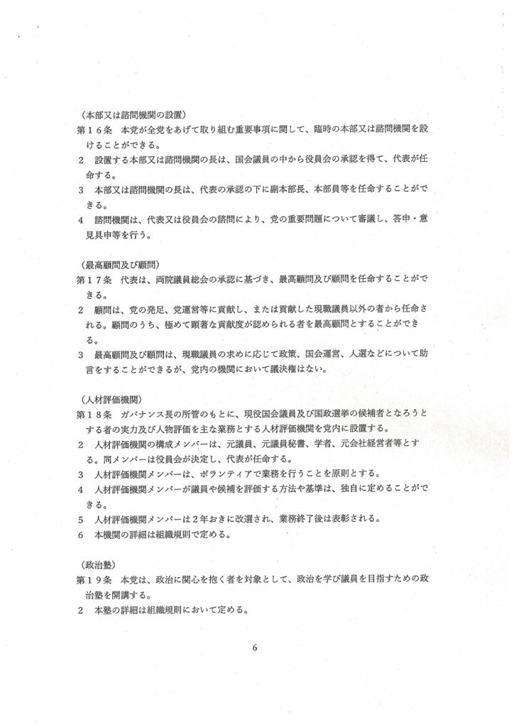 f:id:michsuzuki:20171029233129j:plain