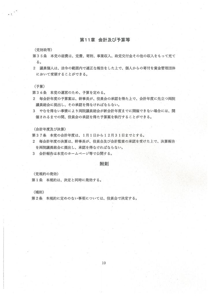 f:id:michsuzuki:20171029233137j:plain