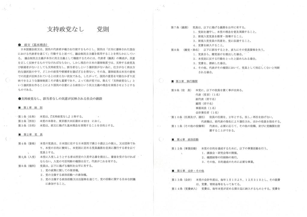 f:id:michsuzuki:20171114190823j:plain