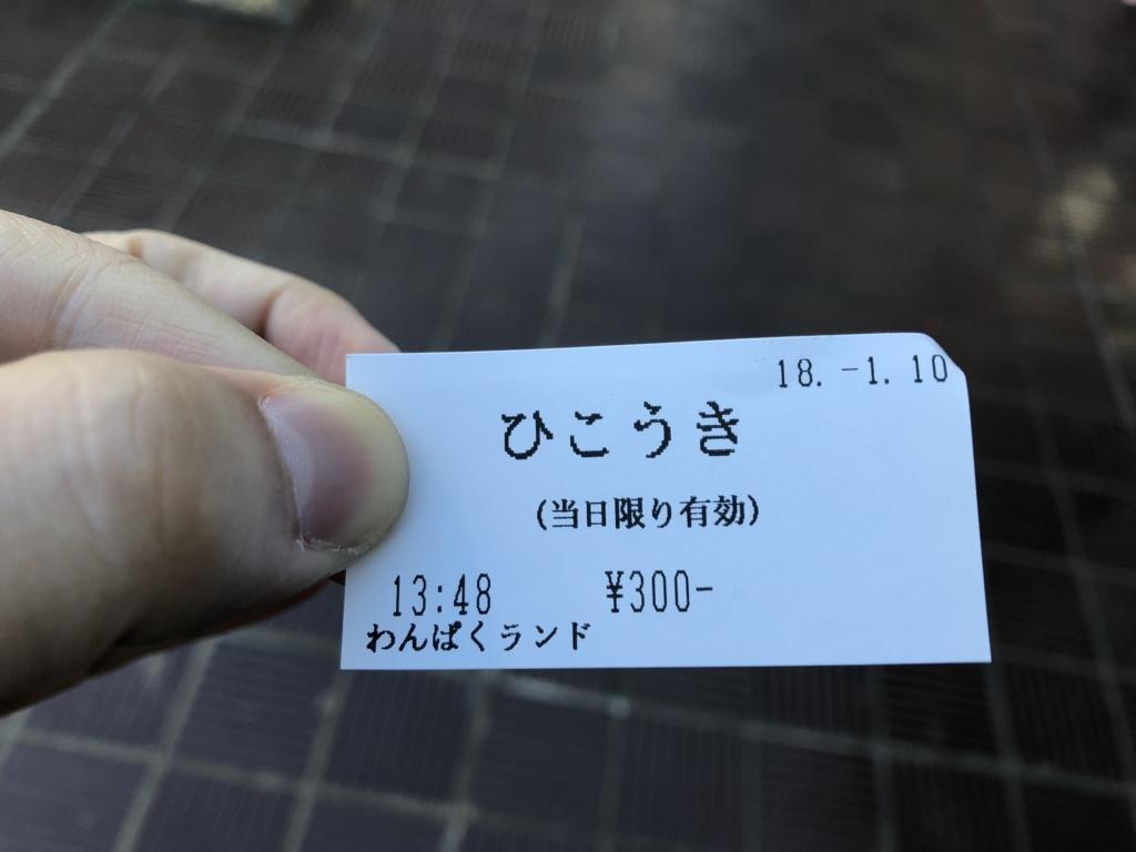 f:id:michsuzuki:20180110134739j:plain