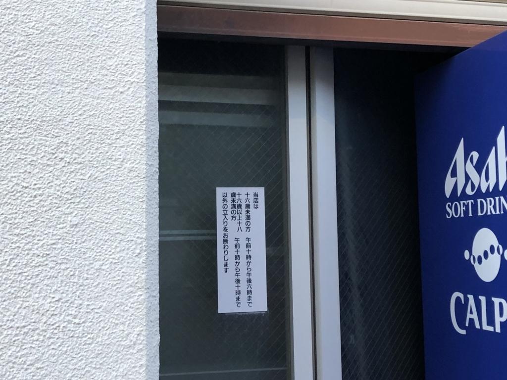 f:id:michsuzuki:20180520183851j:plain