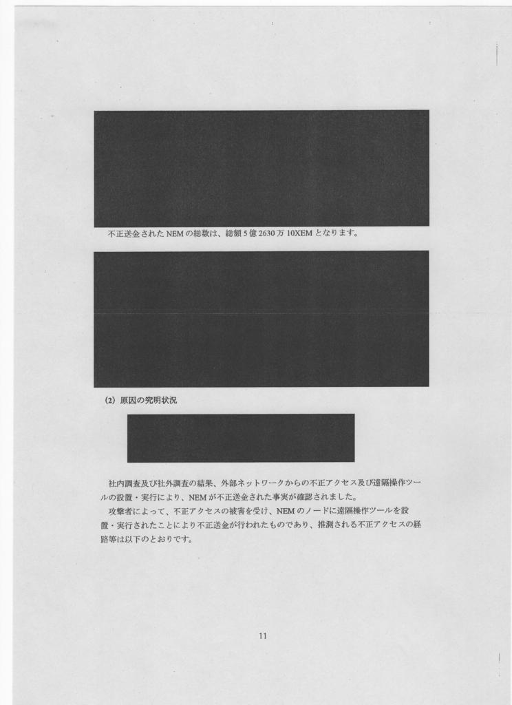 f:id:michsuzuki:20180522201847j:plain