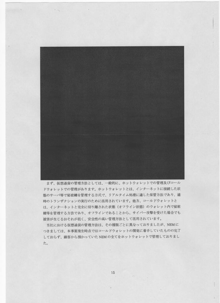 f:id:michsuzuki:20180522201855j:plain
