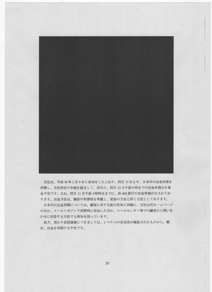 f:id:michsuzuki:20180522201909j:plain