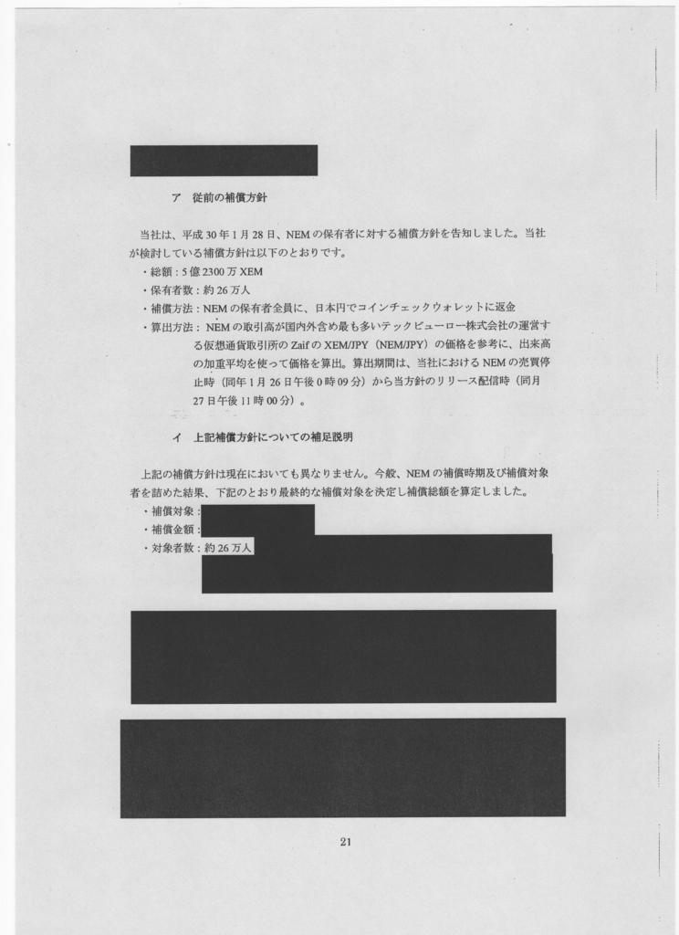 f:id:michsuzuki:20180522201913j:plain