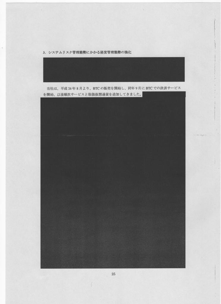 f:id:michsuzuki:20180522201931j:plain