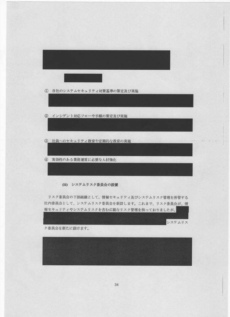 f:id:michsuzuki:20180522201956j:plain