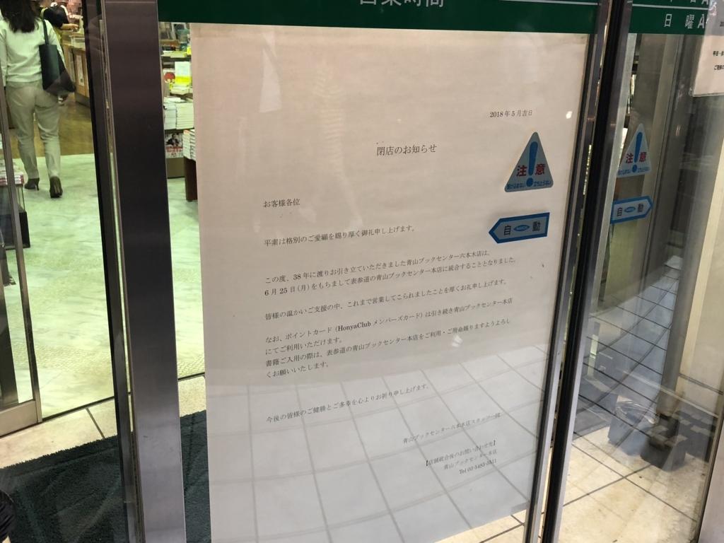 f:id:michsuzuki:20180625205832j:plain