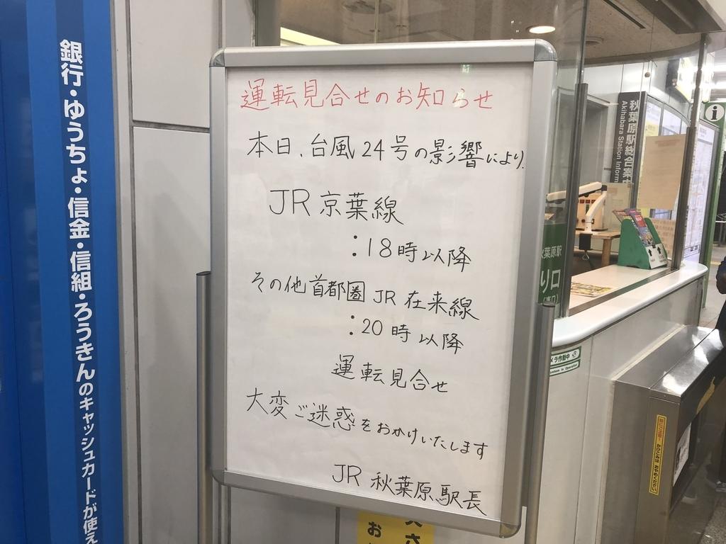 f:id:michsuzuki:20180930160243j:plain