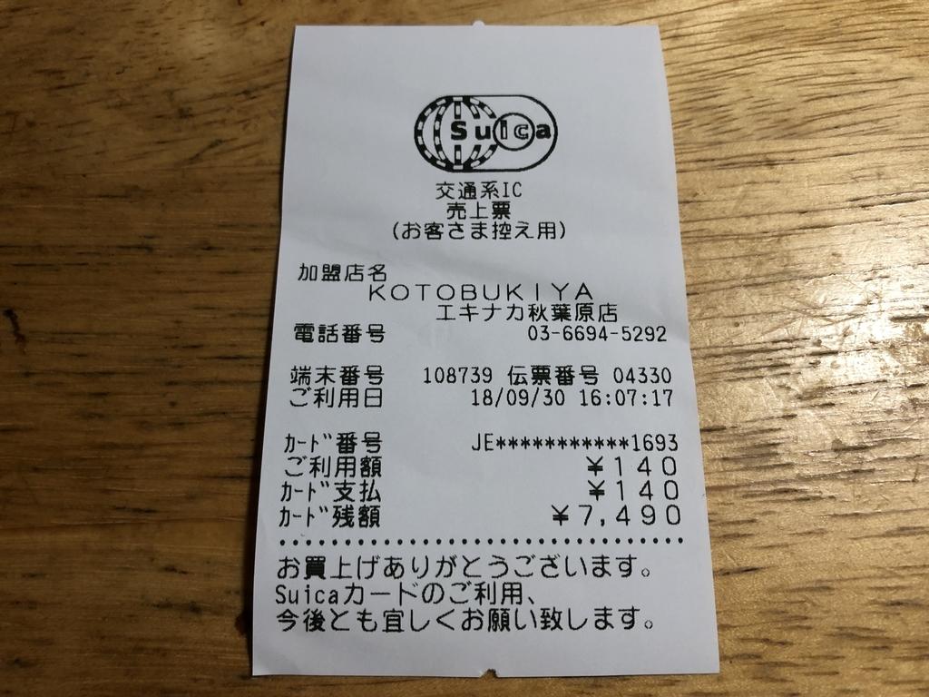 f:id:michsuzuki:20181001022115j:plain