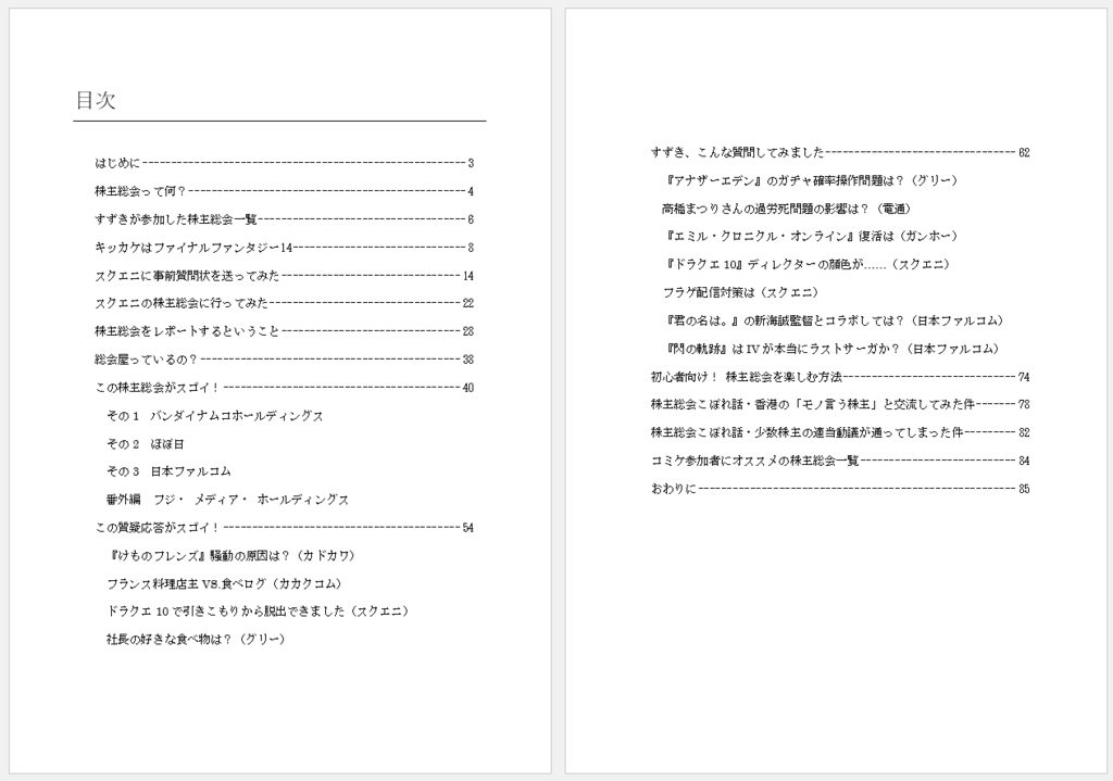 f:id:michsuzuki:20181222174429p:plain