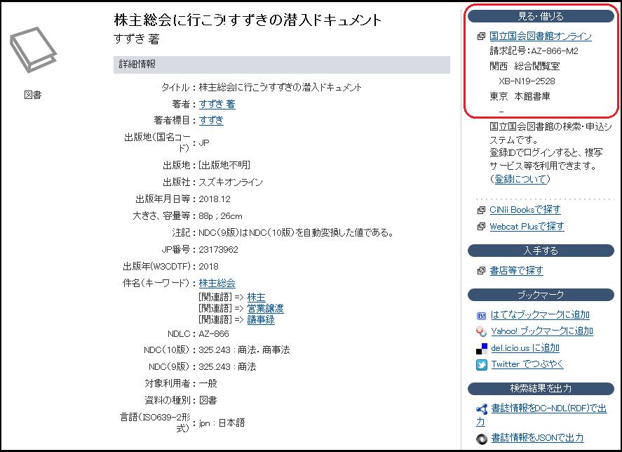 f:id:michsuzuki:20190314111310p:plain