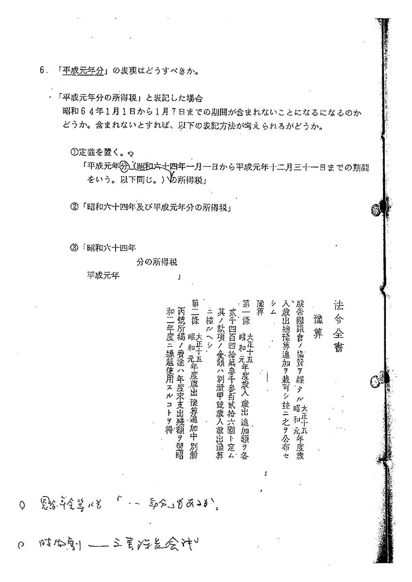 f:id:michsuzuki:20190319145328j:plain