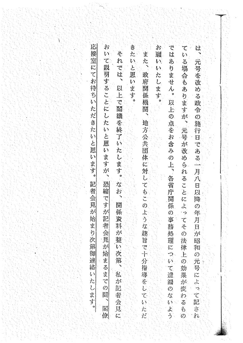 f:id:michsuzuki:20190319150244j:plain
