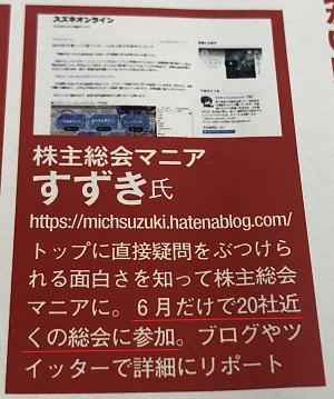 f:id:michsuzuki:20190723035204j:plain