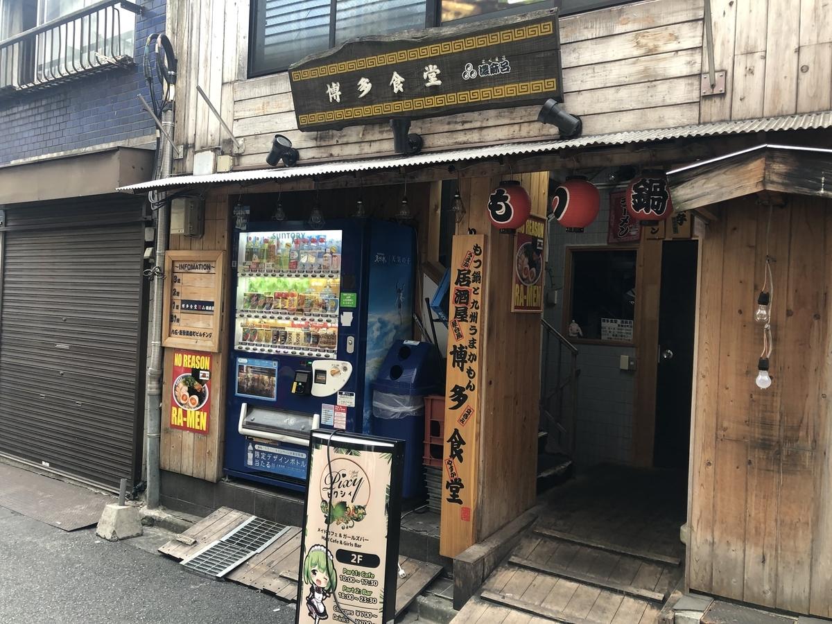 f:id:michsuzuki:20190826155601j:plain