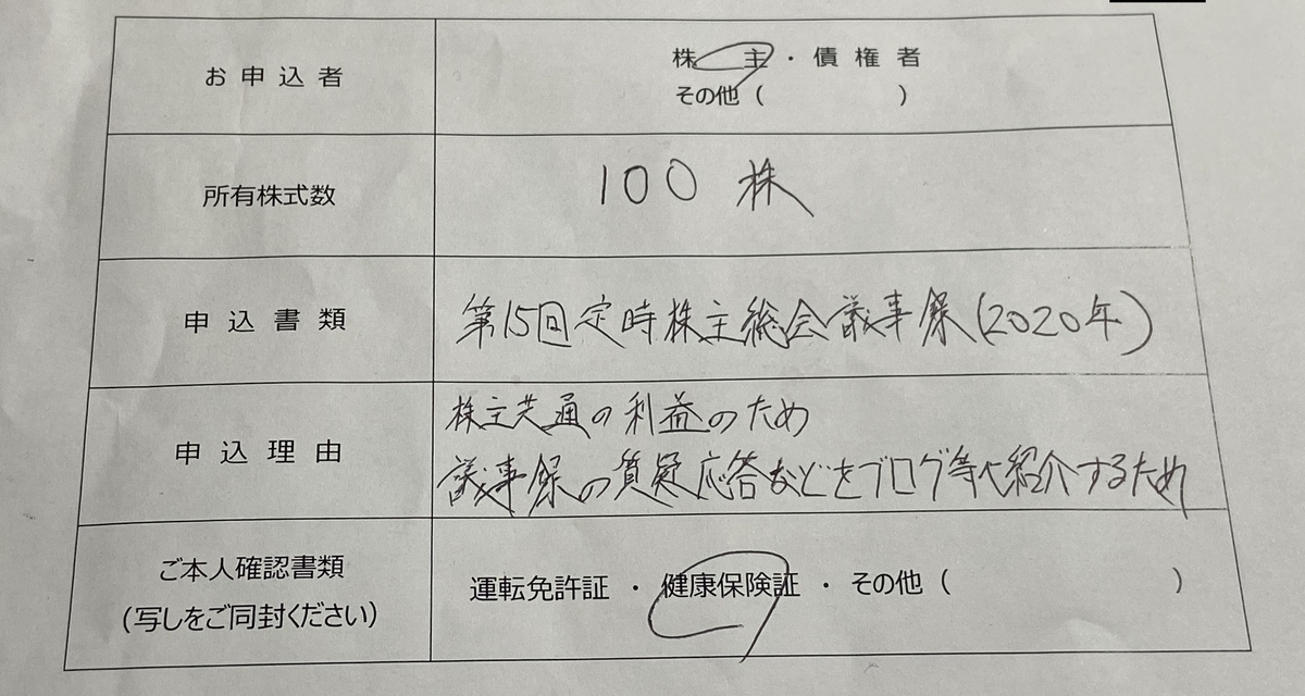 f:id:michsuzuki:20200706103306j:plain