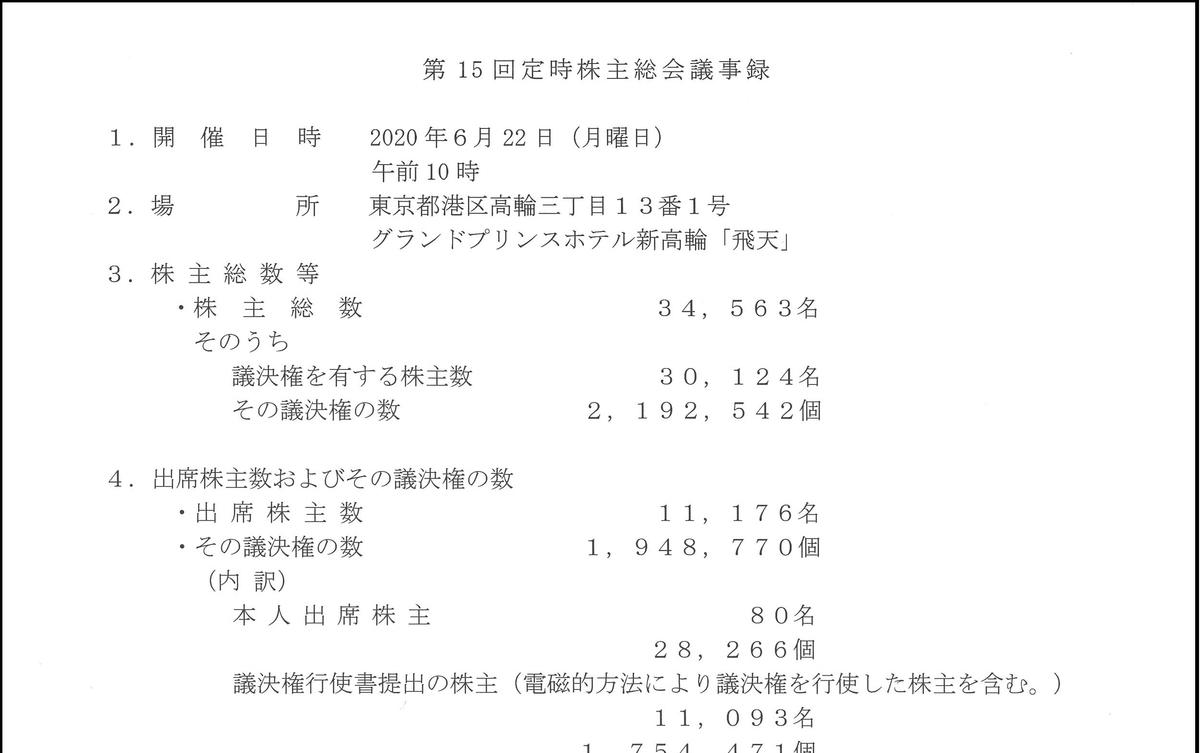 f:id:michsuzuki:20200719181146j:plain