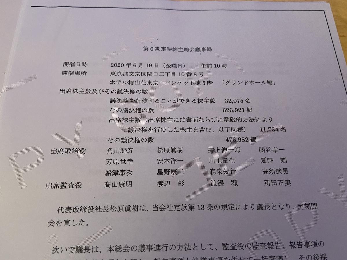 f:id:michsuzuki:20200815115703j:plain