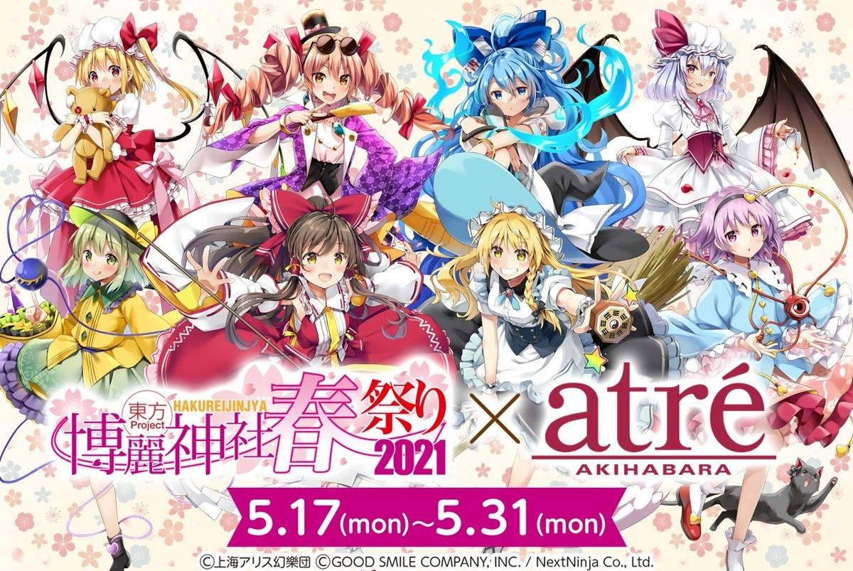 f:id:michsuzuki:20210517165452j:plain