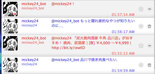 f:id:mickey24:20090812020222p:image:w480