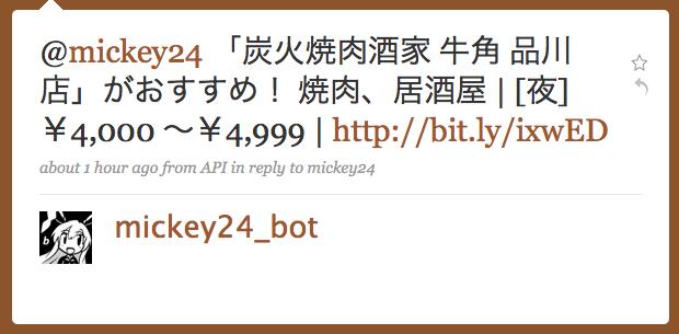 f:id:mickey24:20090812031516p:image:w480