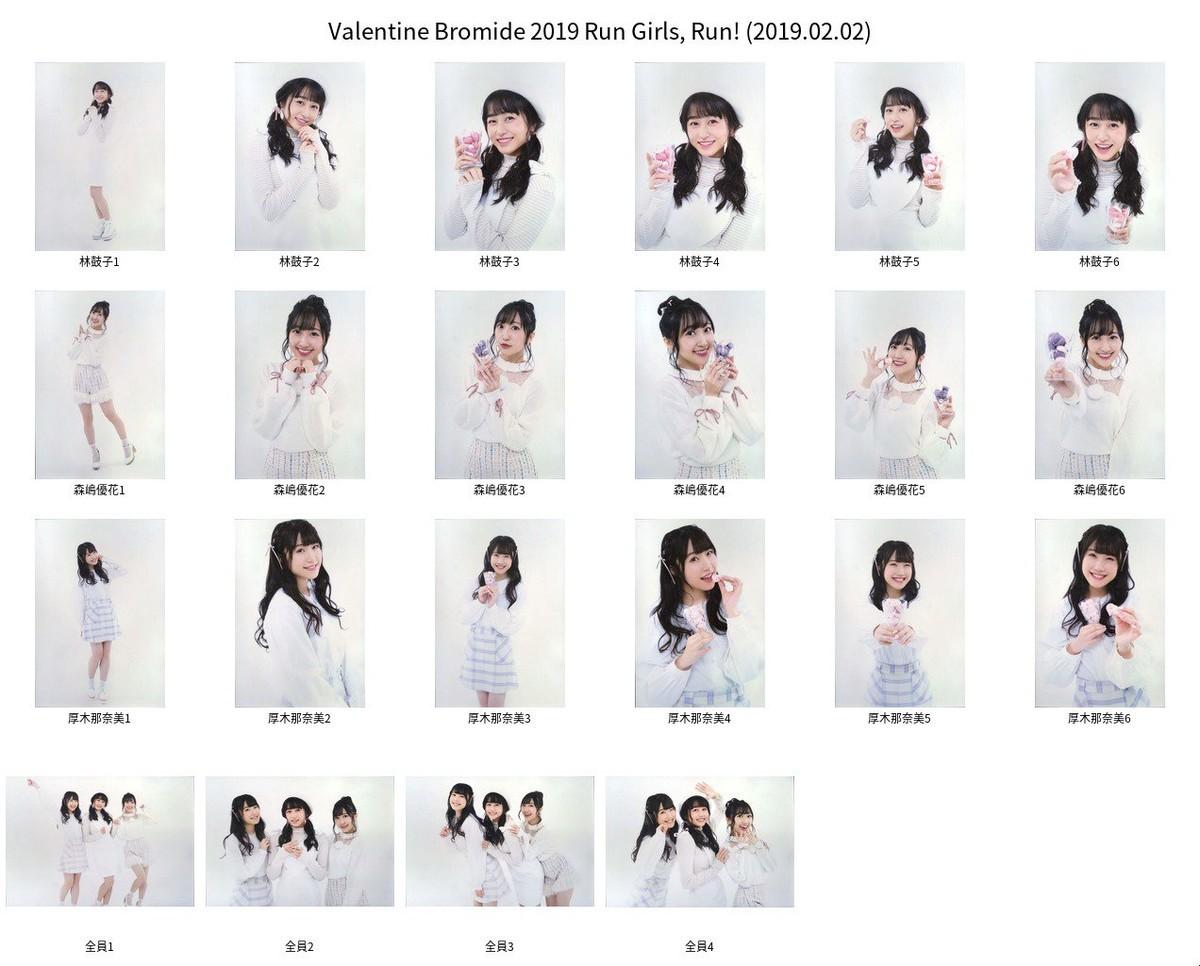 i☆Ris&Wake Up, Girls!&Run Girls, Run! バレンタインLive 2019 グッズ ブロマイド