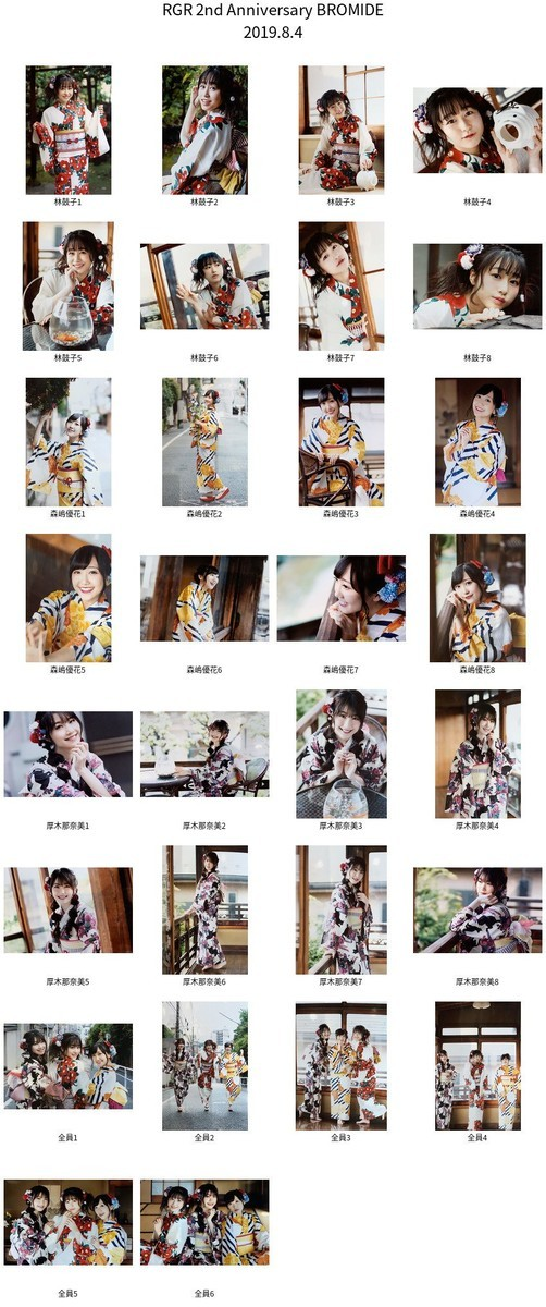 RGR 2nd Anniversary BROMIDE