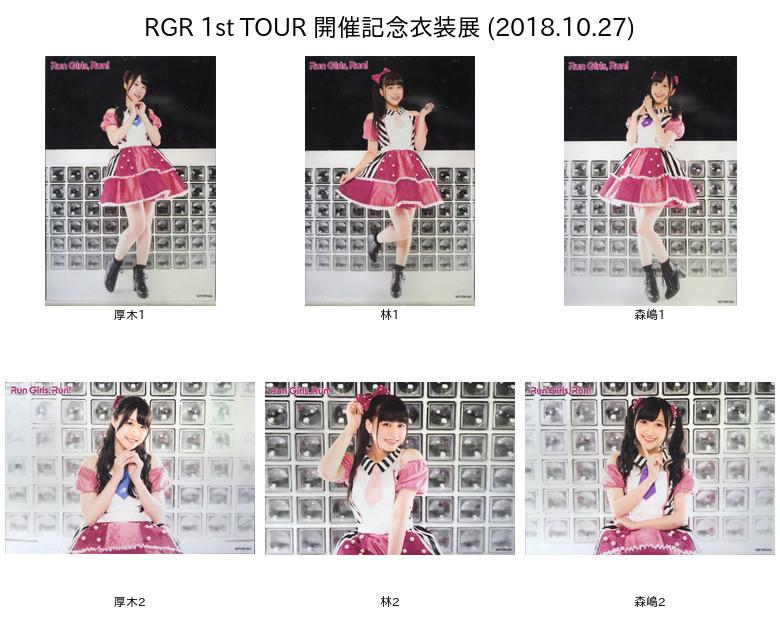 RGR 1st LIVE TOUR 開催記念衣装展&フェア
