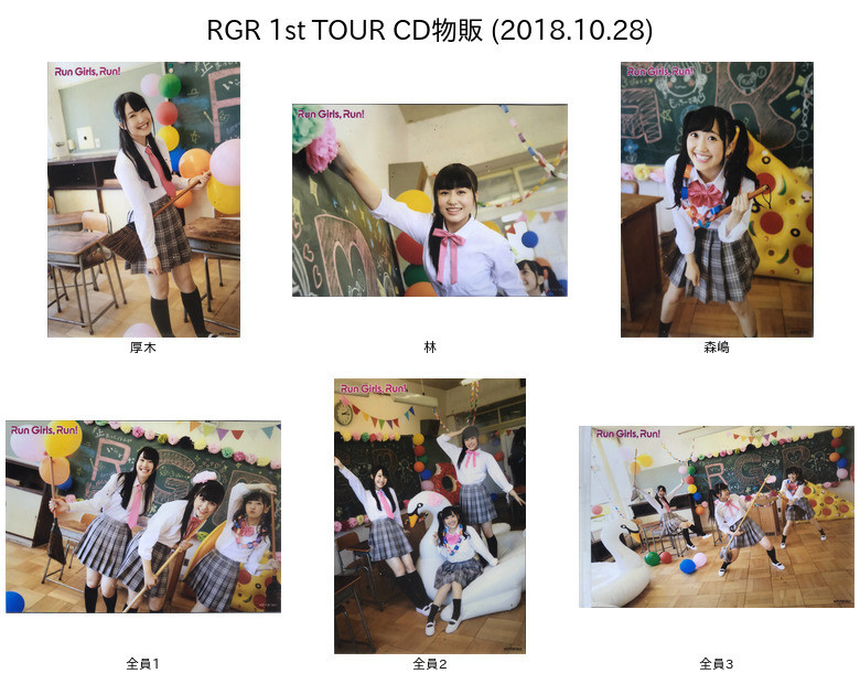 RGR 1st LIVE TOUR CD物販特典